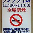 お昼は全席禁煙