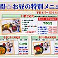 大津店 お昼の特別メニュー